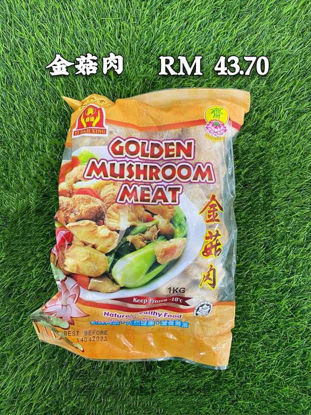 Picture of YI DAH XING GOLDEN MUSHROOM MEAT<br> 金菇肉<br>( 1PKT / 1kg )